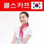 쿨스카프/국내산/아이스스카프/인기상품