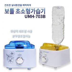 보틀 초소형가습기 UMH-703B