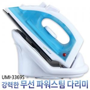 무선스팀다리미 UMI-3369S