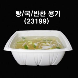 반찬용기 / 2중실링 / 탕류/ 국 용기 P23199 (1박스 600개)
