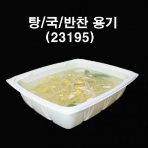 반찬용기 / 2중실링 / 탕류/ 국 용기 P23195 (1박스 600개)