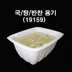 반찬용기 / 2중실링 / 탕류/ 국 용기 P19159 (1박스 720개)