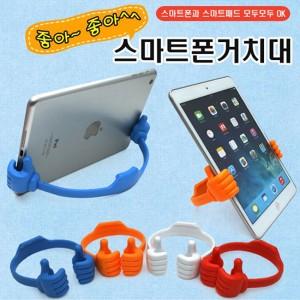 (양손)휴대폰거치대 핸드폰거치대 스마트폰거치대-정품A급