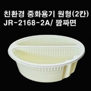 친환경 중화용기 원형(2칸) JR-2168-2A/ 짬짜면 (1박스 320개)