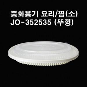 중화용기 요리/찜(소) JO-352535 뚜껑 (1박스 200개)