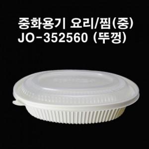중화용기 요리/찜(중) JO-352560 뚜껑 (1박스 200개)