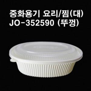 중화용기 요리/찜(대) JO-352590 뚜껑 (1박스 200개)