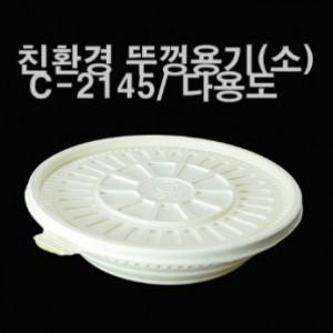 친환경 뚜껑용기(소) C-2145 / 다용도 (1박스 200개)