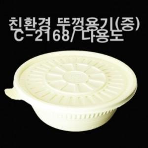 친환경 뚜껑용기(중) C-2168 / 다용도 (1박스 200개)