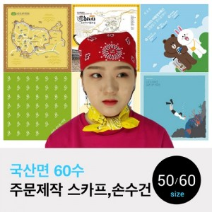 국산 면60수 땡땡이 스카프,손수건(50)
