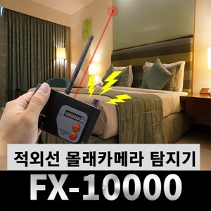 FX-10000 적외선 몰래카메라탐지기 숨겨진카메라 정밀감지기