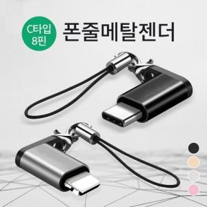 휴대성 굳 폰줄형 C타입 메탈젠더/고급 포장지
