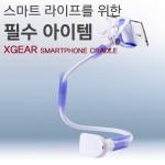 자바라거치대/스마트폰거치대/XGEAR