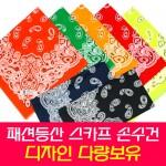 30수 패션손수건,스카프(60x60)