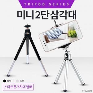 2단 삼각대 +거치대/인쇄가능/사은품용