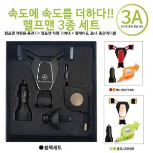 헬프맨 3종 세트(시거잭+스마트폰충전케이블+차량용 거치대)