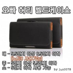 오빠 허리벨트/휴대폰 케이스/등산용품/사은품용