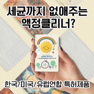 카드형 핸드폰액정클리너