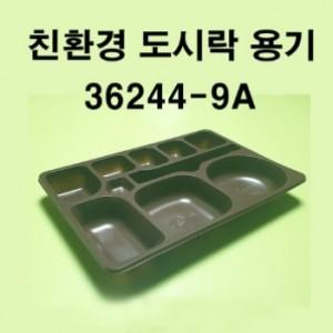 친환경 도시락 9칸 36234-9A (1박스 400개)