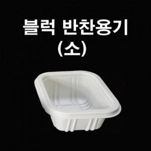 블럭용기 (소) / (1박스 6000개)