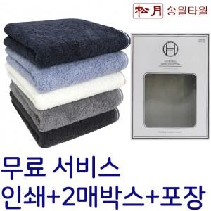 송월 뱀부얀 혼방사 호텔무지40 2매 풀세트