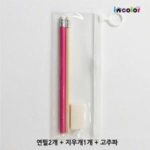 incolor 고주파 문구세트_2(연필,지우개)