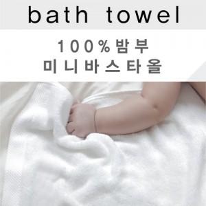 100%밤부 350g 바스타올 미니 / 유아 속싸개 겸용