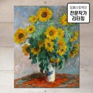 [임페스토액자] 모네_해바라기가 있는 정물