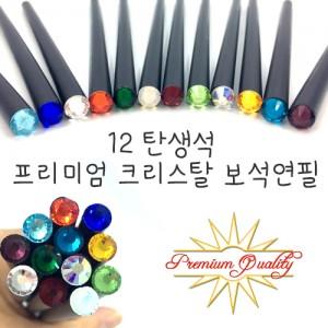 프리미엄 크리스탈 흑목보석연필