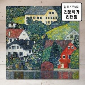 [임페스토액자] 클림트_아테제 호수 운터아크의 집
