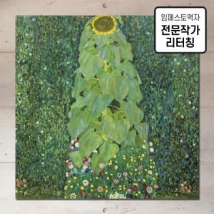 [임페스토액자] 클림트_해바라기