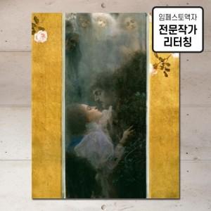 [임페스토액자] 클림트_사랑