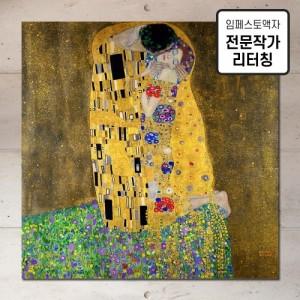 [임페스토액자] 클림트_키스