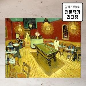 [임페스토액자] 고흐_아를의 밤의 카페