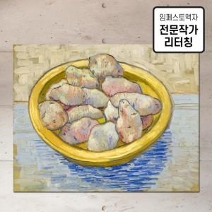 [임페스토액자] 고흐_노란 접시 위의 감자