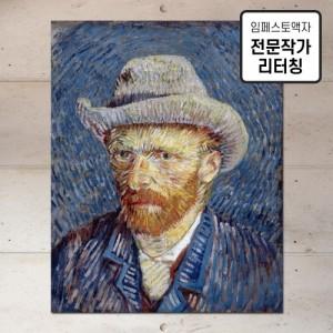 [임페스토액자] 고흐_펠트 모자를 쓴 자화상