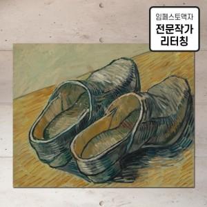 [임페스토액자] 고흐_가죽 나막신