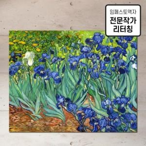 [임페스토액자] 고흐_아이리스