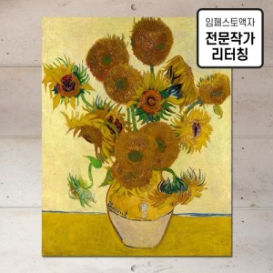 [임페스토액자] 고흐_14송이 해바라기