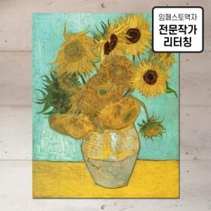 [임페스토액자] 고흐_12송이 해바라기2