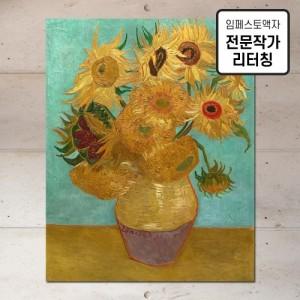 [임페스토액자] 고흐_12송이 해바라기