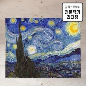 [임페스토액자] 고흐_별이 빛나는 밤에