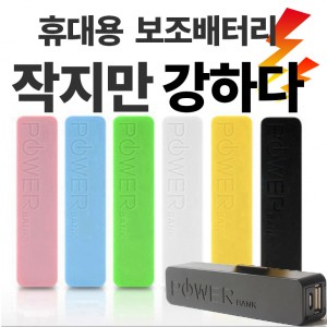 휴대폰 보조배터리[파워스틱] / 휴대용 고속충전기