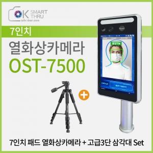 7인치 안면인식 출입통제 열화상카메라 비접촉 삼각대 포함 OK스마트스루 OST-7500