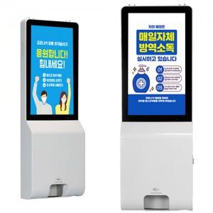 """21.5"""" 스마트 손소독기 바이바이 (벽걸이형)가격:1,780,000원"""