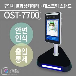 7인치 안면인식 마스크착용여부 열화상카메라 데스크 스탠드 포함 탐투스 OK스마트스루 OST-7700
