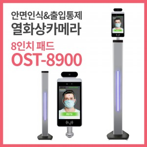8인치 비대면 열화상카메라 안면인식 플로어스탠드 포함 사나코 OK스마트스루 OST-8900