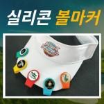 실리콘 볼마커 / 잔디보수기제작형