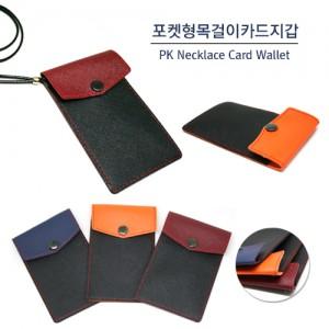 포켓형목걸이 카드지갑