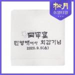 송월 40수 고희타올 고희 160g